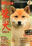 wan (ワン) 2013年1月号