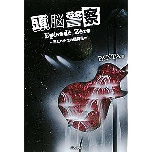 頭脳警察Episode Zero—悪たれ小僧の前奏曲