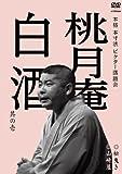 本格 本寸法 ビクター落語会 桃月庵白酒 其の壱 松曳き/山崎屋 [DVD]