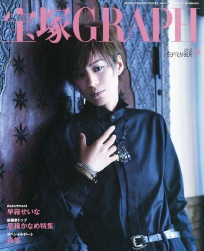 宝塚 GRAPH (グラフ) 2012年 09月号 [雑誌]