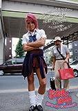 家出娘と泊め男 掲示板で神と言われた男の末路 [DVD]