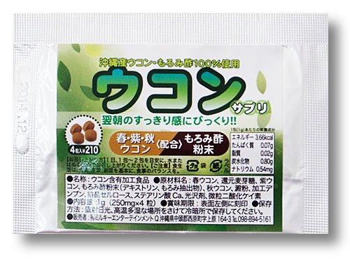 沖縄県産 ウコンサプリメント 分包 1g ×50包 ベーシックデザイン