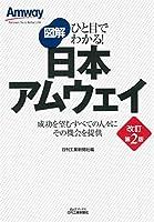 ひと目でわかる! 図解 日本アムウェイ(改訂第2版) (B&Tブックス)