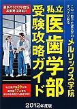 私立医歯学部受験攻略ガイド〈2012年度版〉