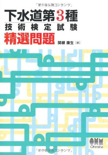 下水道第3種技術検定試験 精選問題 (LICENCE BOOKS)