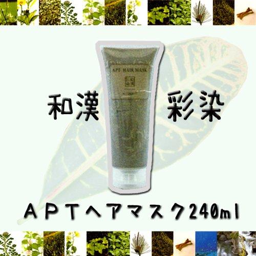 日本グランデックス ALTISOLAアルティゾラ 和漢彩染 APTヘアマスク 240g