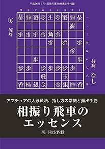 相振り飛車のエッセンス(将棋世界8月号付録)
