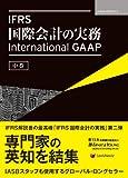 IFRS 国際会計の実務 【中巻】