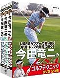 今田竜二のUSAゴルフテクニックDVD-BOX