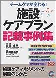 施設ケアプラン記載事例集—チームケアが変わる!