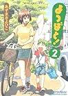 よつばと! 第2巻 2004年04月27日発売