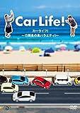 カーライフ! ~竹岡圭の車バラエティ! ~ [DVD]