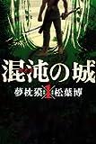 混沌の城 / 松葉 博 のシリーズ情報を見る