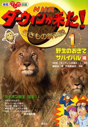 発見! マンガ図鑑 NHK ダーウィンが来た!(1) 野生のおきて サバイバル編 (発見!マンガ図鑑)