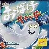おばけキャッチ:日本語箱(メビウス/ツォッホ)