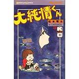 大純情くん / 松本 零士 のシリーズ情報を見る