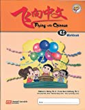 img - for Flying with Chinese KC: Student Book book / textbook / text book