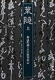 葉隠 上 (岩波文庫 青 8-1)