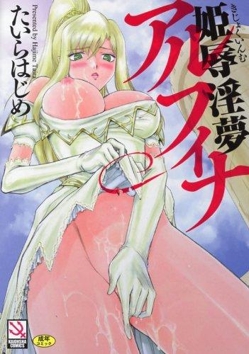 姫辱淫夢アルフィナ (海王社コミックス)