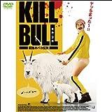 KILL BULL キル・ブル~最強おバカ伝説~(1WeekDVD)