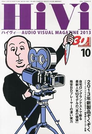 HiVi (ハイヴィ) 2013年 10月号 [雑誌]