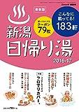 新潟日帰り湯2016-17