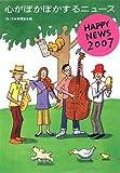 心がぽかぽかするニュース HAPPY NEWS2007 (2007)
