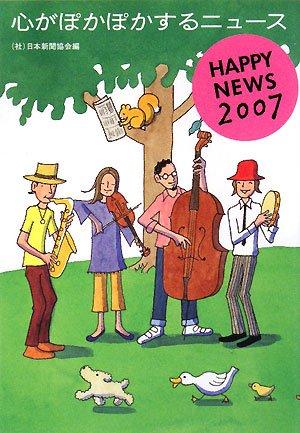 心がぽかぽかするニュース―HAPPY NEWS〈2007〉
