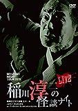 MYSTERY NIGHT TOUR 2015 稲川淳二の怪談ナイト ライブ盤 [DVD]