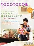 tocotoco (トコトコ) 2010年 08月号 [雑誌] VOL.11