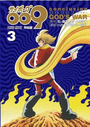 サイボーグ009 完結編 conclusion GOD'S WAR 3 (少年サンデーコミックススペシャル)