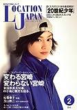 Location Japan (ロケーション ジャパン) 2009年 02月号 [雑誌]