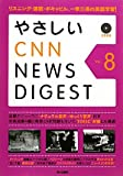 やさしいCNN NEWS DIGEST Vol.8
