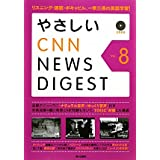 �₳����CNN NEWS DIGEST Vol.8CNN English Express�҂ɂ��
