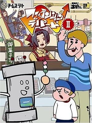 ファイテンション☆デパート(短編アニメ+実写) Vol.1 [DVD]