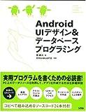 Android UIデザイン&データベースプログラミング [単行本] / 間顕次 (著); 日本Androidの会 (監修); ソシム (刊)