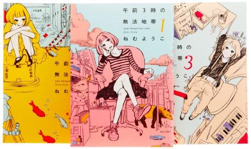 午前3時の無法地帯 コミック 全3巻完結セット (Feelコミックス)