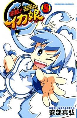 侵略!イカ娘 8 (少年チャンピオン・コミックス)