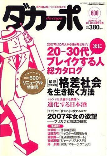 ダカーポ 2007年 2/21号