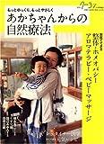 もっとゆっくり、もっとやさしく あかちゃんからの自然療法 2008年 05月号 [雑誌]