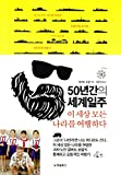 img - for Around The World In 50 Years (2015) (Korea Edition) book / textbook / text book