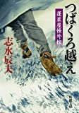 The swallow over: refrain outside book shop Penglai (Mass Market Paperback) (2012) ISBN: 4101345244 [Japanese Import]