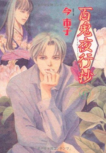 百鬼夜行抄 6 (眠れぬ夜の奇妙な話コミックス)