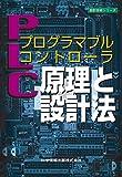 プログラマブルコントローラ原理と設計法 (設計技術シリーズ)