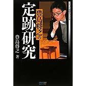 マイコミ将棋BOOKS 豊島将之の定跡研究