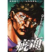 バキ外伝疵面-スカーフェイス 5 (チャンピオンREDコミックス)