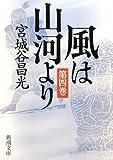 風は山河より〈第4巻〉 (新潮文庫)