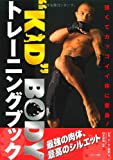 """KID""BODYトレーニングブック—強くてカッコイイ体に変身!"