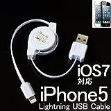iphone5 USBケーブル iOS7 対応 ライトニングUSBケーブル iPhone5 5S 5C ipad mini 新型ipad ipod iPodnano7対応/巻取り式 全長70cm