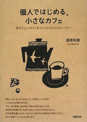 個人ではじめる、小さなカフェ―自分らしいカフェをつくった15人のストーリー